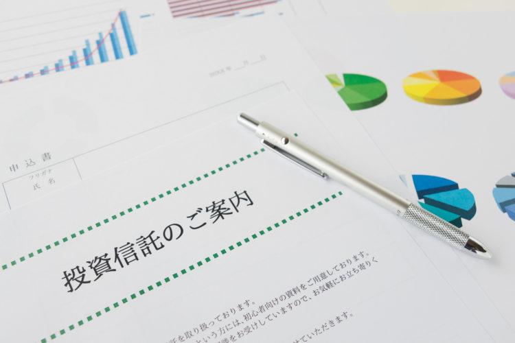 投資信託の書類