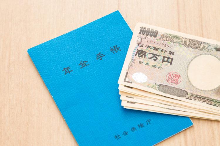 年金手帳と現金