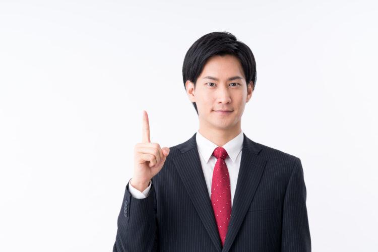 指を立てるサラリーマン