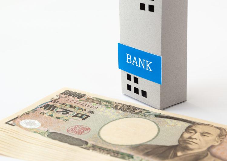 銀行とお金