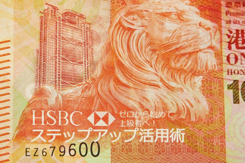 HSBC香港ステップアップ活用術