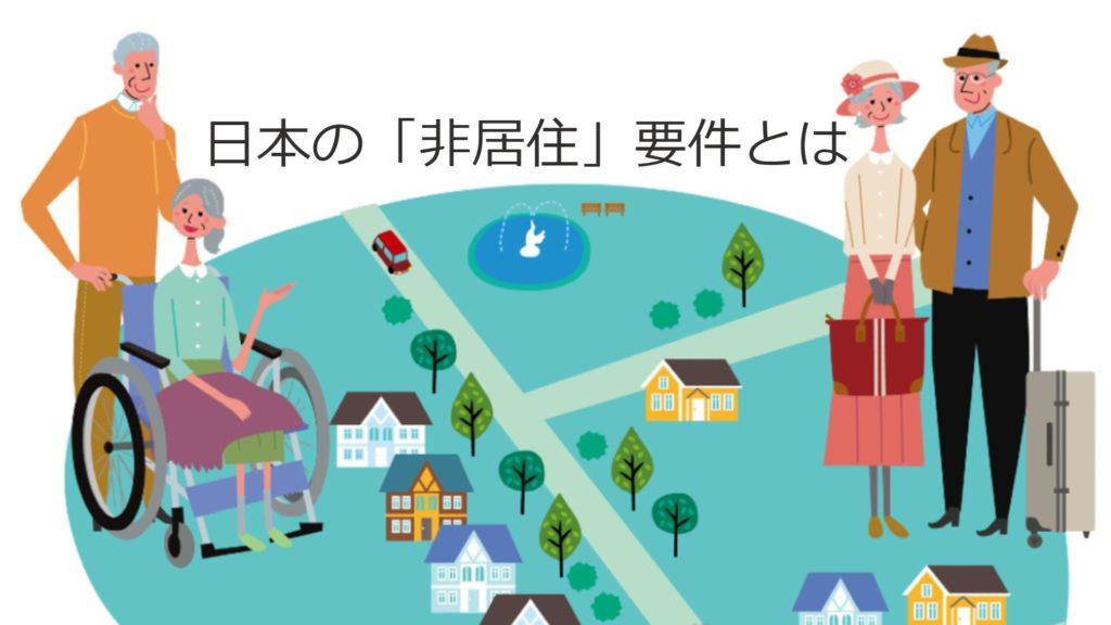 日本の居住・非居住