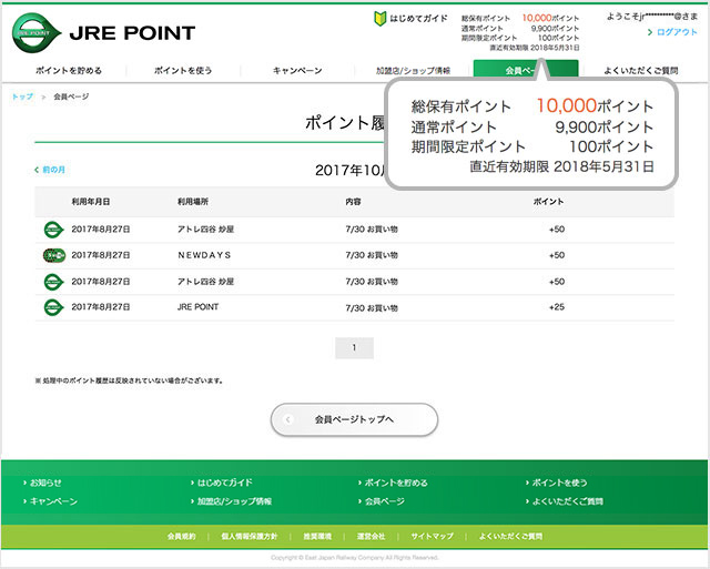 JRE POINTサイト 残高表示